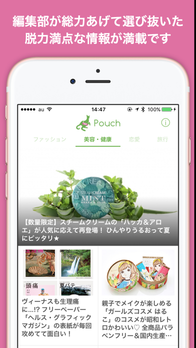 Pouch[ポーチ] ScreenShot2