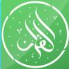Quran Memorizer - Memorize Quran for Kids & Adults