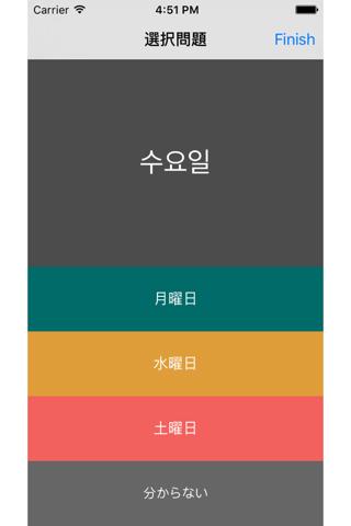 韓国語入門単語 - ハン検・TOPIK 対応 - náhled