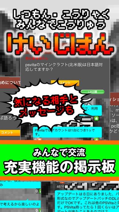 まとめ攻略レシピ設計掲示板 for マイクラ(マインクラフト)スクリーンショット3