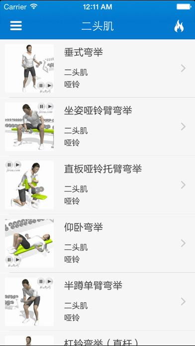 点击获取The perfect muscle exercise guide 3D