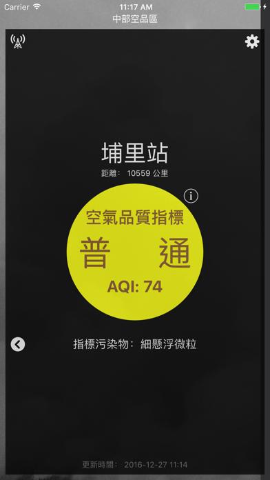 台灣空汙警報のおすすめ画像1