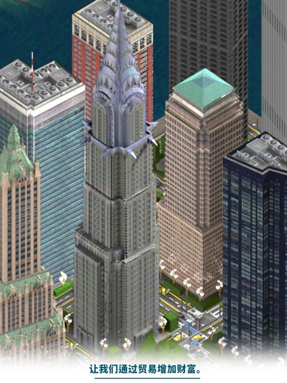 纽约模拟 screenshot 7