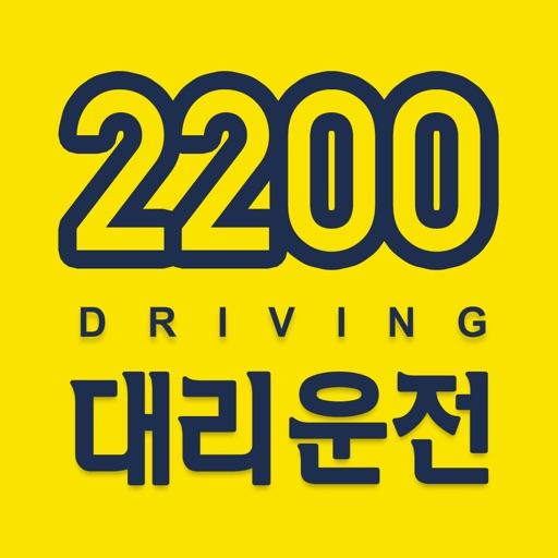 2200대리운전