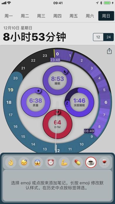 AutoSleep - 通过手表自动追踪睡眠