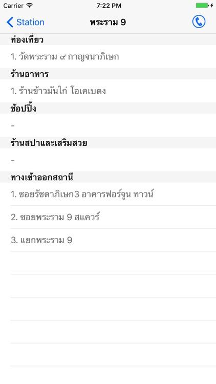 Thai Subway (MRT): รถไฟใต้ดิน screenshot-3
