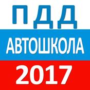 ПДД Автошкола 2017 РФ - Билеты, Штрафы, Экзамен
