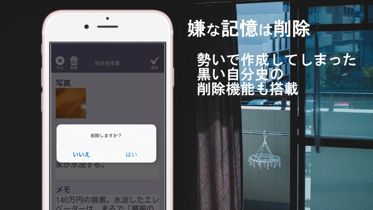 Chroniclize - 自分史年表 screenshot-3