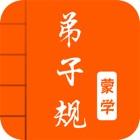 弟子规-有声国学图文专业版 icon