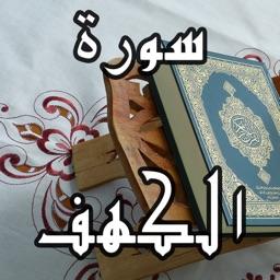 Surah Kahf MP3 - سورة الكهف  كاملة بالصوت