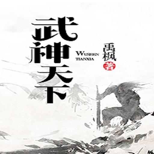 [武神天下]禹枫著-东方玄幻有声书