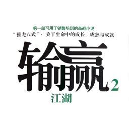 【薦】輸贏-有聲商戰小說