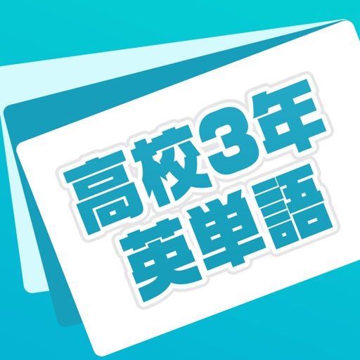 英単語帳 高校三年生編 高3レベルの英単語暗記アプリ
