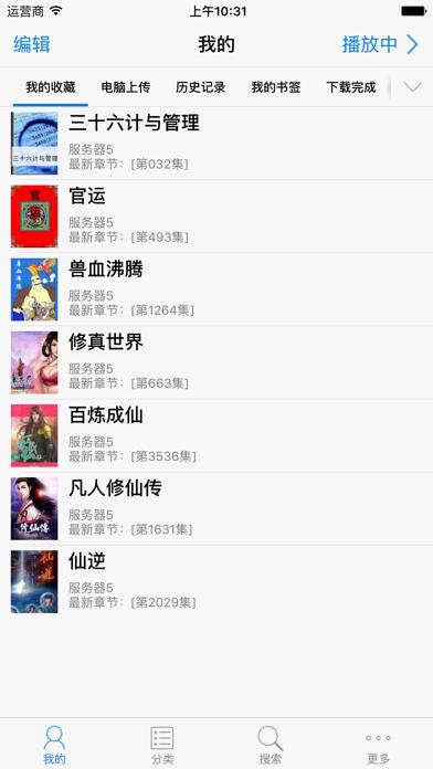 Screenshot #2 pour 有声小说大全(海量更新)