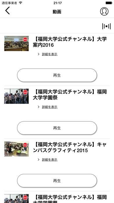 福岡大学 スクールアプリのおすすめ画像3