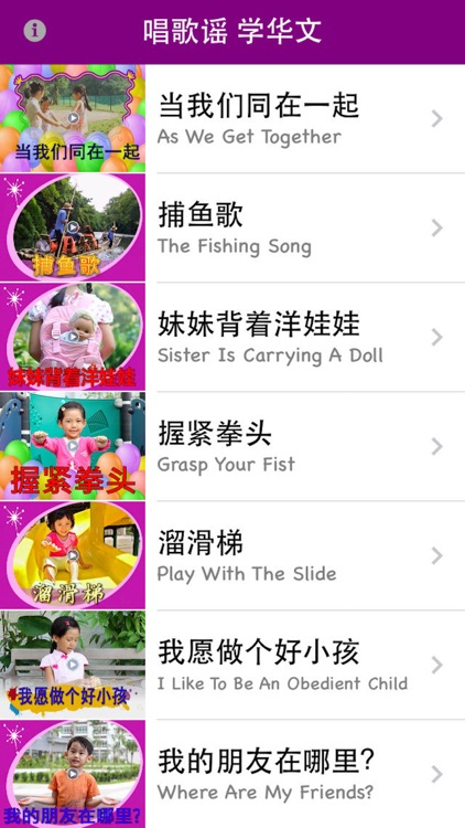 Sing to Learn Chinese 1