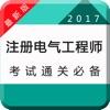 注册电气工程师执业资格考试题库2017