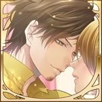 君と初めてのお泊り~女性向け人気恋愛ゲーム・乙女ゲーム~