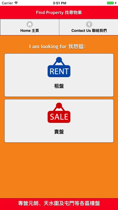 Fu Ying Property 富溋地產屏幕截圖5