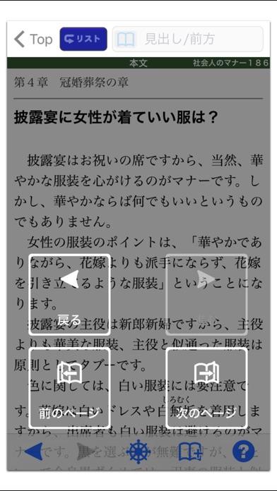 社会人のマナー186(角川学芸出版) (O... screenshot1