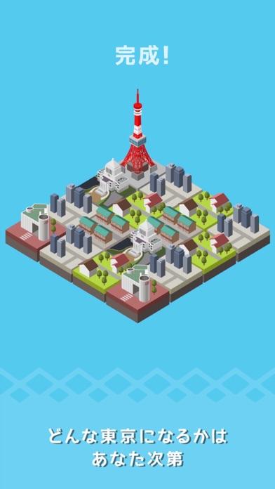 東京ツクール ver.2 - 街づくり×パズルスクリーンショット3
