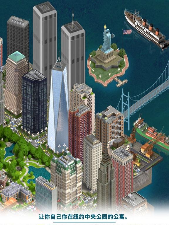 纽约模拟 screenshot 6