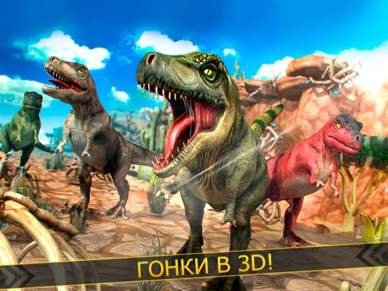 бесплатно динозавр животное симулятор гонки игра на iPad