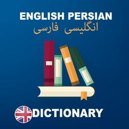 English  Persian dictionary : Free & offline