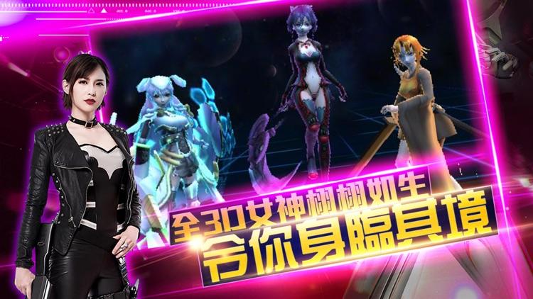 少女萌姬戰隊  -  3D女神重裝上陣 screenshot-3