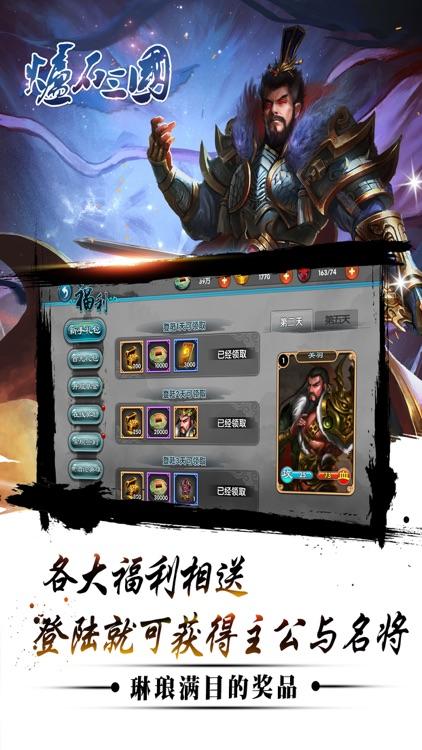 炉石三国-经典策略游戏铸就三国传说
