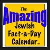 驚異のユダヤ人の知恵のカレンダー