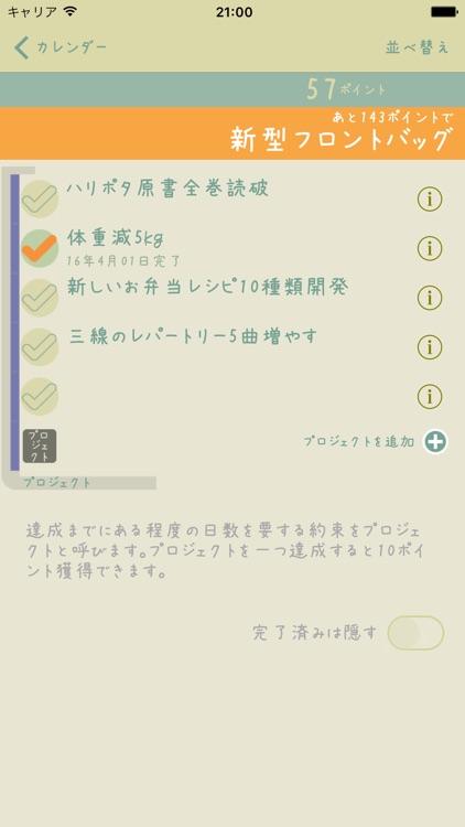 自分にもごほうびをあげたい人のために作った大人のチェック表。 screenshot-3