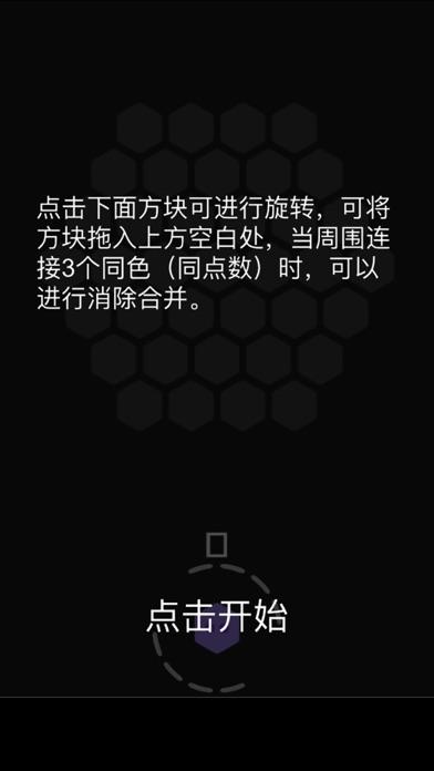 六边形合成 screenshot two