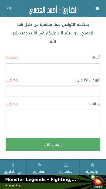 القرآن للشيخ أحمد العجمي بدون إنترنت screenshot-4