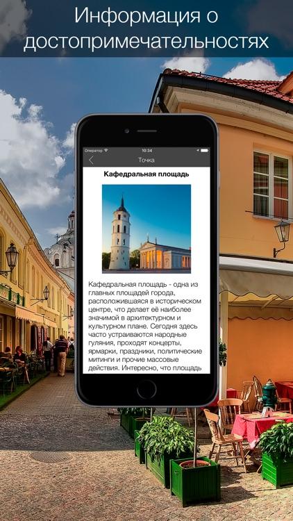 Вильнюс 2017 — офлайн карта, гид, путеводитель! screenshot-4