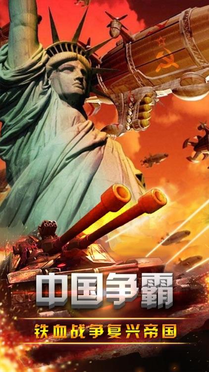 中国航母:共和国战舰 策略战争游戏 screenshot-0