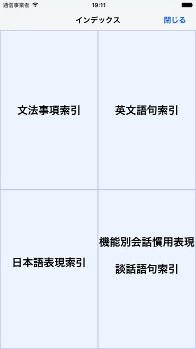 ロイヤル英文法改訂新版 screenshot1