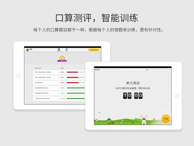 狸米学习-小学数学同步练习与口算 screenshot-3
