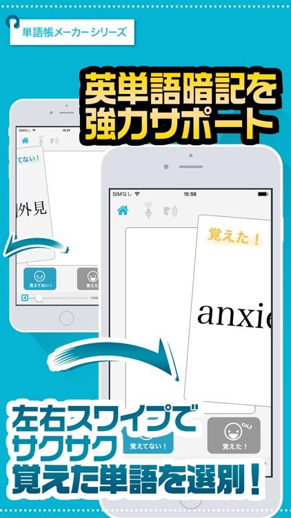 英単語帳 高校二年生編 高2レベルの英単語暗記アプリ