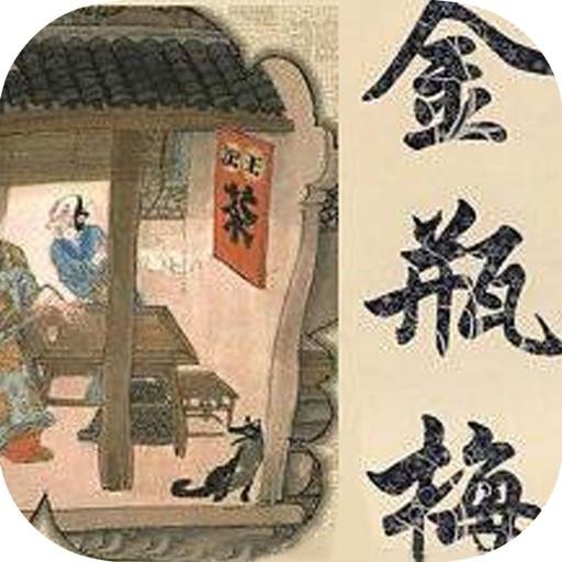 金瓶梅传奇:【古典情色小说无删减】