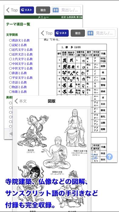 岩波 仏教辞典 第2版 (ONESWING) screenshot1