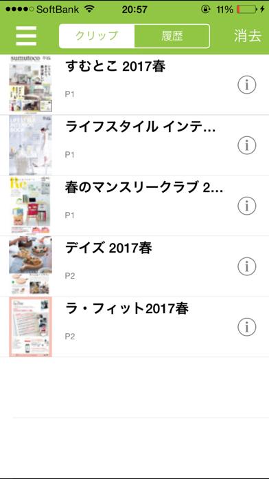 ベルメゾン デジタルカタログのおすすめ画像3