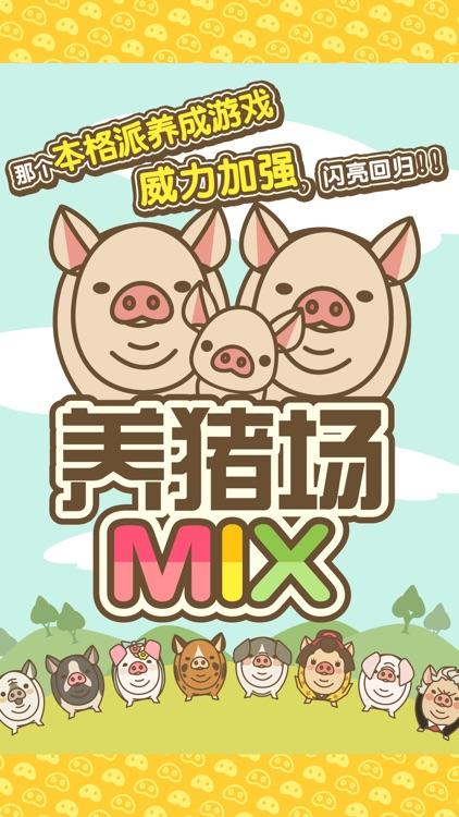 养猪场MIX screenshot-0