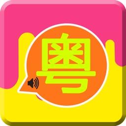30天快速学粤语-粤语歌广东话学习速成