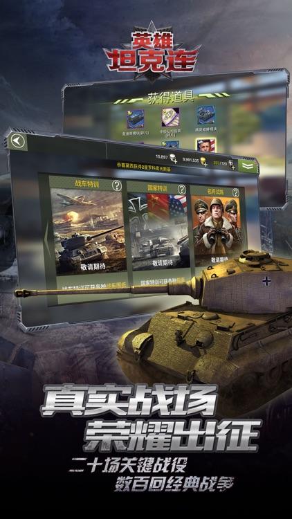 英雄坦克连(钢铁雄狮) 真实坦克实时对战 screenshot-4