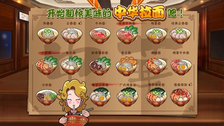 中华拉面馆-面霸的崛起 screenshot-3