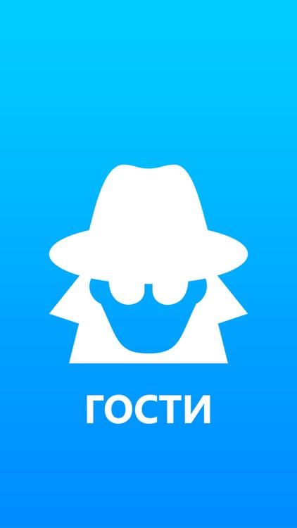 Гости из ВКонтакте - узнай, кто интересуется тобой screenshot-4