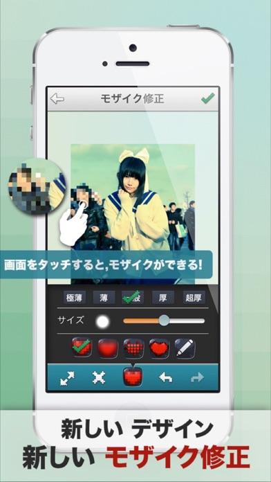 モザイク修正 Tap Mosaicスクリーンショット1