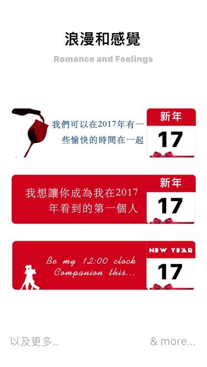 Chinese New Year 17 screenshot-3