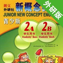 新概念英语青少版2A2B -课程辅导学习助手